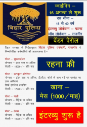 Bihar Police Academy